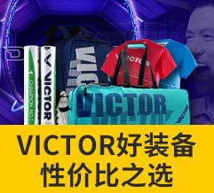 VICTOR羽球好装备 性价比之选
