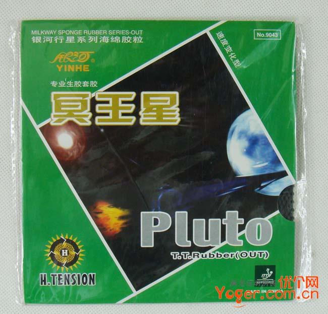 银河冥王星PLUTO生胶套胶(颗粒打法的绝杀武器)