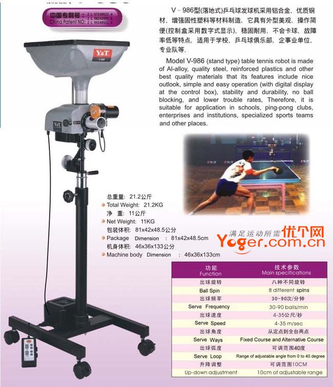 泰德乒乓球发球机V-986