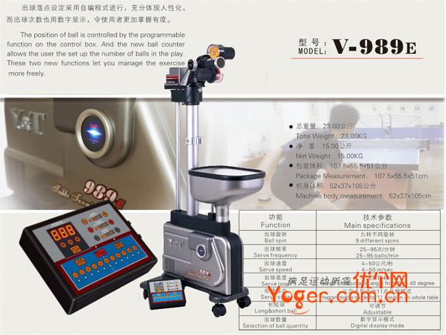 泰德乒乓球发球机V-989E,电子编程发球机