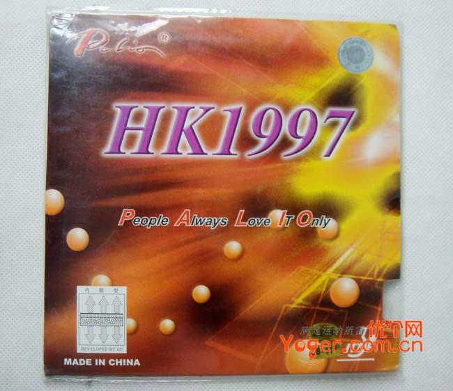 拍里奥HK1997内能反胶套胶(涩性)