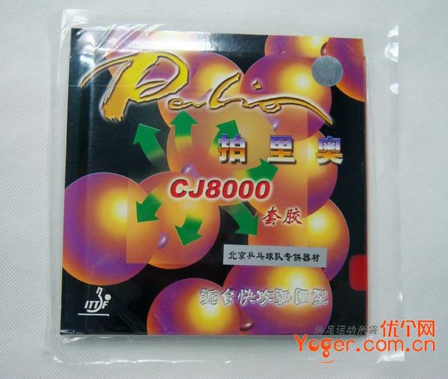Palio拍里奥CJ8000近台快攻弧圈套胶(北京队专供)
