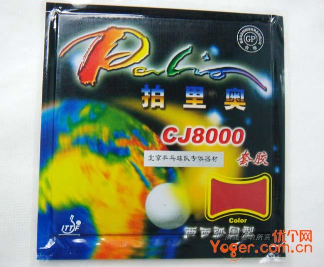 Palio拍里奥CJ8000两面弧粘性套胶(北京队专供)度数不一样,包装也不一样