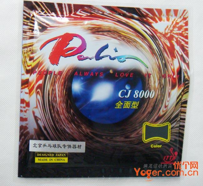 Palio拍里奥CJ8000全面型套胶(北京队专供)