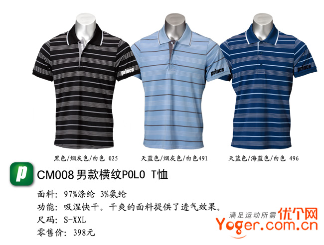 Prince王子 CM008男款横纹POLO T恤,团购款式12件起订