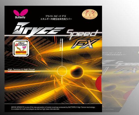 蝴蝶大巴速度型BRYCE SPEED FX(05720)新大巴软型