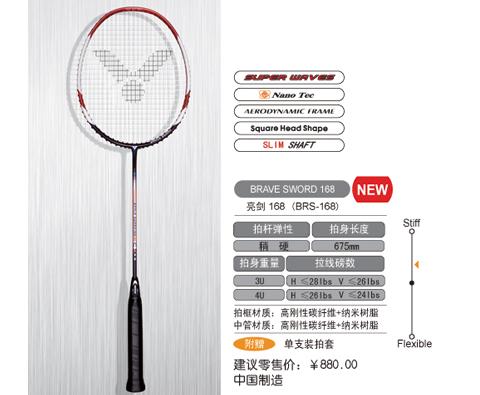 VICTOR胜利亮剑168羽毛球拍(专为进阶提高选手设计)