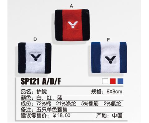 VICTOR胜利SP121护腕单只装