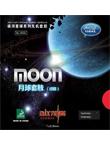 银河月球MOON套胶 日月神胶内能套胶的风向标