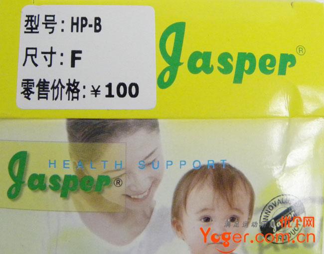 大来Jasper HP-B婴儿肚脐带