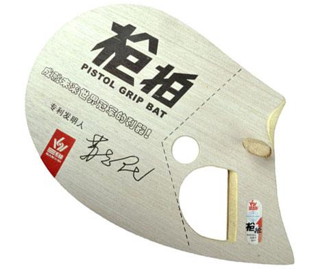 三维A9枪拍-03式 乒乓底板(右手)