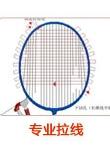 优个网专业拉线服务-羽毛球拍标准拉线