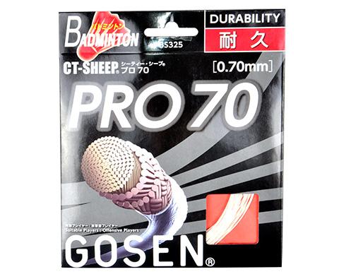 Gosen高神Pro70羽毛球线(超级耐打的羽毛球线)