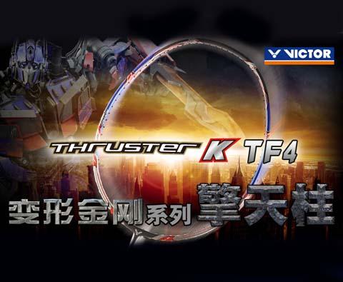 VICTOR胜利TK-TF4擎天柱限量版羽毛球拍(2014变形金刚限量版)