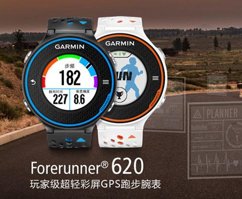 佳明620 GARMIN620 户外运动GPS手表 马拉松跑步手表 蓝牙 心率