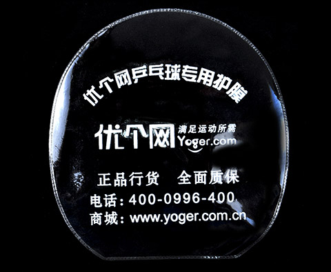 优个网乒乓球专用护胶膜,胶皮护膜