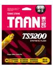 泰昂TAAN 5200 网线,实惠好用的网线