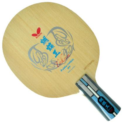 蝴蝶Butterfly 新蝴蝶王23450直拍底板 KOCHOOH 泰克西姆升级版乒乓球拍底板