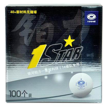 银河 铂力1星乒乓球(100只装) 40+ 无缝新材料乒乓球