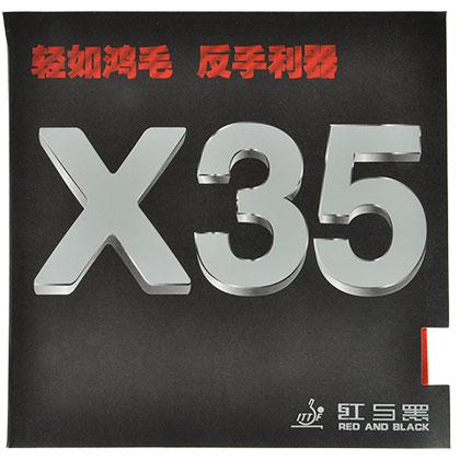 阳光SUNFLEX反胶套胶 红与黑 X35 反胶套胶(轻如鸿毛,反手利器)