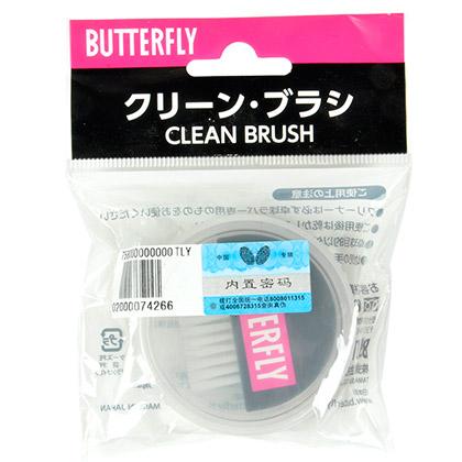 蝴蝶BUTTERFLY颗粒胶套胶刷 CLEAN BRUSH 75800