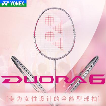 尤尼克斯YONEX羽毛球拍 DUORA6/双刃6 粉色(知性之美,女士专用)