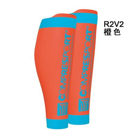 康普波斯 Compressport 升级版机能压缩小腿套 R2V2 橙色