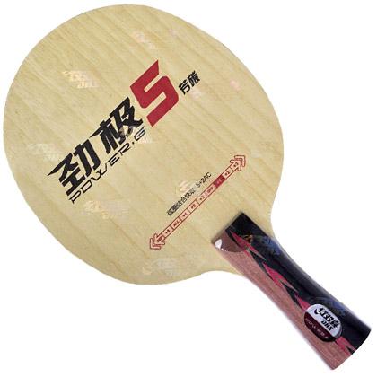 红双喜 劲极5(PG5)乒乓底板,号称小龙5的高性价比底板