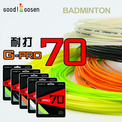 高神Gosen羽毛球线 G-Pro70 耐打型羽毛球线(新一代升级版耐打线)
