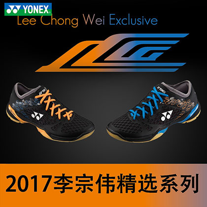 尤尼克斯YONEX羽毛球鞋SHB-03LCW橙蓝色李宗伟鸳鸯鞋