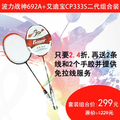 非常299元,2支中端拍齐拥有!波力战神692A(空拍) 艾迪宝CP333S二代(已穿线)羽毛球拍组合装