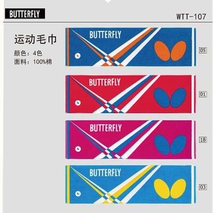 蝴蝶Butterfly WTT 107运动毛巾,115*35厘米