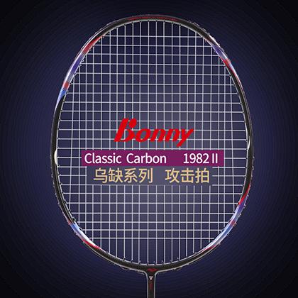 波力BONNY 乌缺1982二代(1982II)羽毛球拍