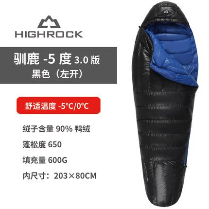 HIGHROCK天石秋冬露营鸭绒羽绒睡袋3.0版 -5度左开 黑色/午夜蓝色