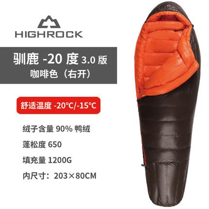 HIGHROCK天石秋冬露营鸭绒羽绒睡袋3.0版 -20度右开 咖啡色