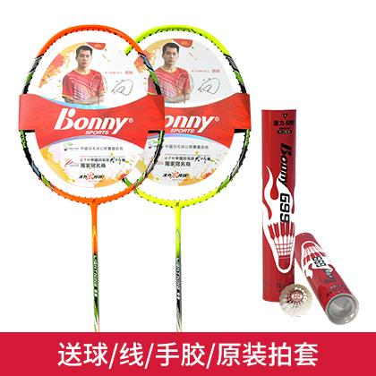 199元羽毛球对拍套装 2支球拍套装,超高性价比(波力闪电99 闪电88 配波力G99羽毛球1筒)