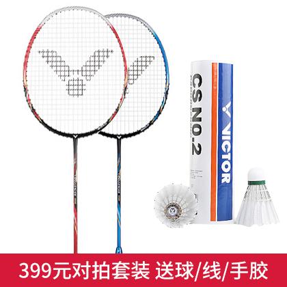 399元羽毛球对拍套装 2支球拍套装(胜利挑战者9500S 9500D 配胜利碳音2号羽毛球1桶)