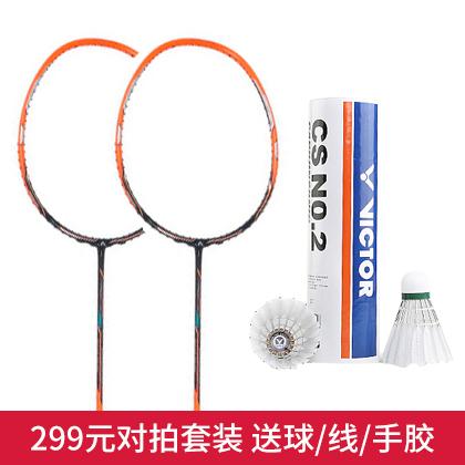299元羽毛球对拍套装 2支球拍套装(CP333S两支 配胜利碳音2号球一桶)