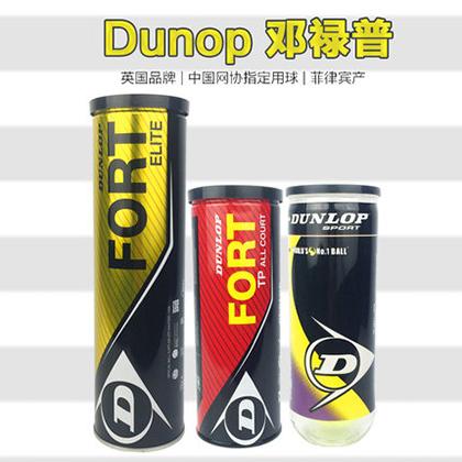 Dunlop邓禄普网球Fort Elite 金罐比赛网球 4个/罐 (601195)