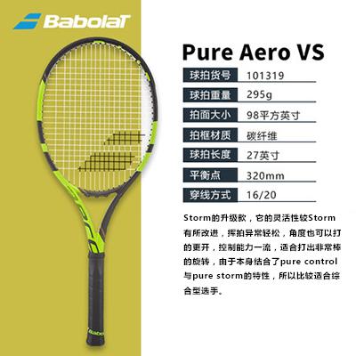百宝力Babolat网球拍(101319)Pure Aero vs Unstrung grip 2 black yell  纳达尔网球拍PA系列