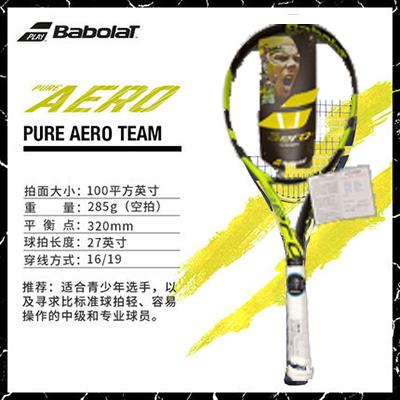 百宝力Babolat网球拍(101307)Pure Aero Team U Nc G 2 black  纳达尔网球拍PA系列