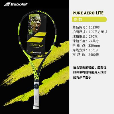 百宝力Babolat网球拍PA Lite(101308) Pure Aero Lite G2/100/270g 黑黄款 纳达尔网球拍PA系列轻量款