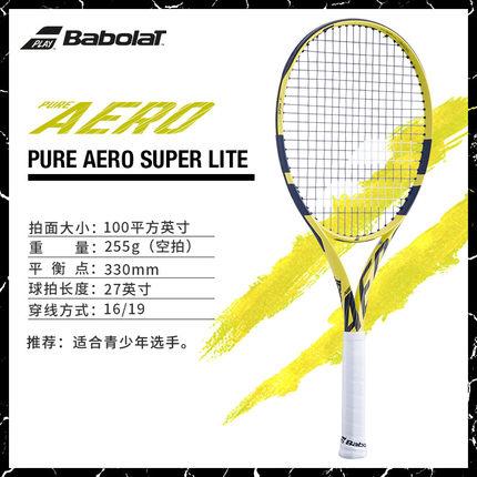 百宝力Babolat网球拍(101364)Pure Aero Super Lite 2019 Nc G 2 255g  纳达尔网球拍PA系列
