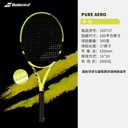 百宝力Babolat网球拍(169737) Pure Aero Unstrung 纳达尔网球拍PA系列