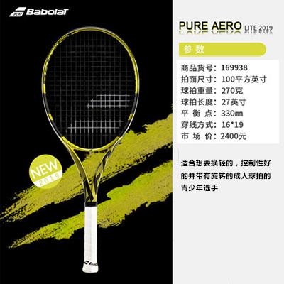 百宝力Babolat网球拍 (169938)无拍套PURE AERO LITE 2019款 纳达尔网球拍PA系列