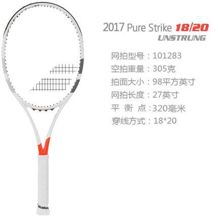 百宝力Babolat网球拍 (101283)Pure Strike 18/20 U White Red G 2 305g 蒂姆PS系列