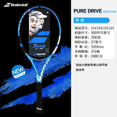 百宝力Babolat网球拍 (101334)Pure Drive Blue  300g 李娜PD系列 穆古拉扎 2018款PD款标准版