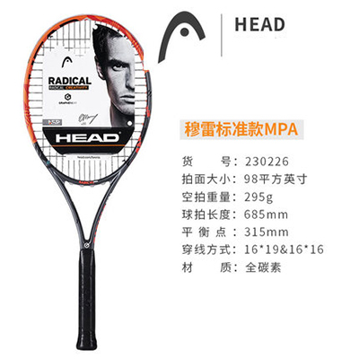 HEAD海德网球拍 (230226) 穆雷L4 标准款石墨烯全碳素专业网拍MP 295g/98拍面 ( Graphene XT Radical MPA )