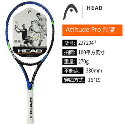 HEAD海德 (2372047) Attitude Pro黑蓝 270g/100拍面 单人双人初学者网球拍