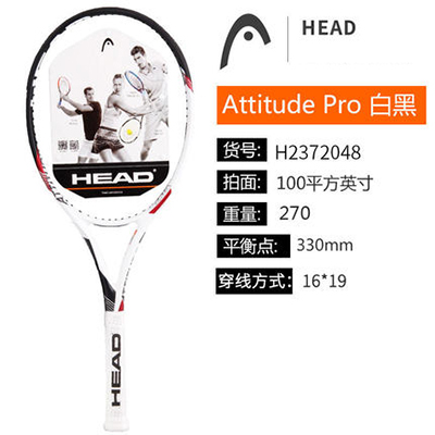 HEAD海德 (2372048)Attitude 白黑 270g/100拍面 单人双人初学者网球拍